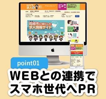 WEBとの連携でスマホ世代へPR