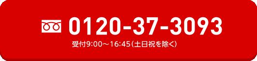 0120-37-3093
