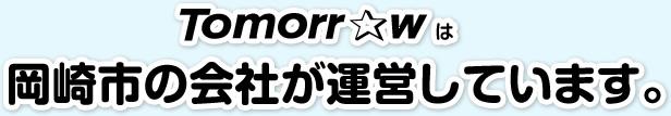 Tomorrowは岡崎市の会社が運営しています。
